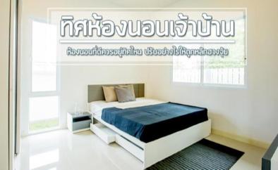 ทิศห้องนอนสำหรับเจ้าของบ้าน
